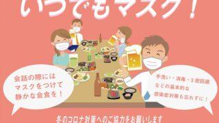 【厚生労働省】「静かなマスク会食」を|冬のコロナ対策、協力呼びかけ