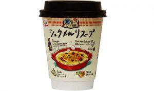 【永谷園】世界のスープ図鑑「シュクメルリスープ」コンビニ限定で世界の味