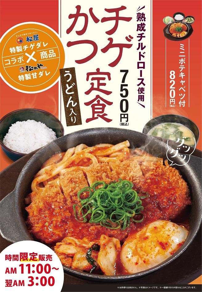【松のや×松屋】チゲダレと甘ダレがコラボ「チゲかつ定食」新発売
