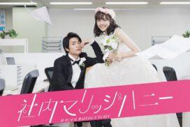 【社内マリッジハニー】板垣瑞生さんと松井愛莉さんが、嘘だらけの新婚夫婦に挑戦