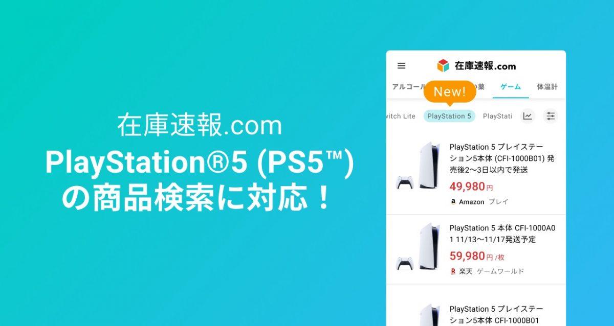 【在庫速報.com】PlayStation®5(PS5™)の商品検索に対応