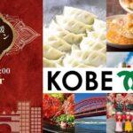 【神戸応援オンライン物産展】神戸の名店巡りができる!11月21日(土)にオンラインにて開催