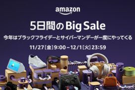 【Amazon】「Amazonブラックフライデー&サイバーマンデー」を開催