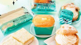 【ローソン】Uchi Café×生クリーム専門店MILK 第2弾が登場