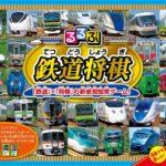 「鉄道車両」×「将棋」の新感覚知育ゲームが発売!