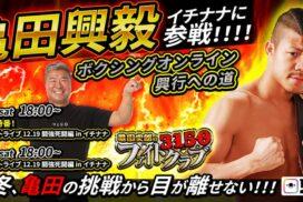 【17LIVE(イチナナ)】亀田興毅、ボクシングオンライン興行への道を独占ライブ配信