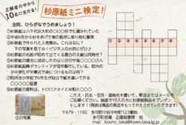 【多可町】杉原紙ミニ検定|空欄を埋めて杉原紙製品ゲット