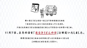 【丸亀製麺】夜なきうどんの日|「並」から「大」への麺増量無料