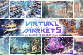 【VR】「Kis-My-Ft2」「SixTONES」メンバー初のVR展開世界最大のVRイベント「バーチャルマーケット5」のニッポン放送ブースに登場