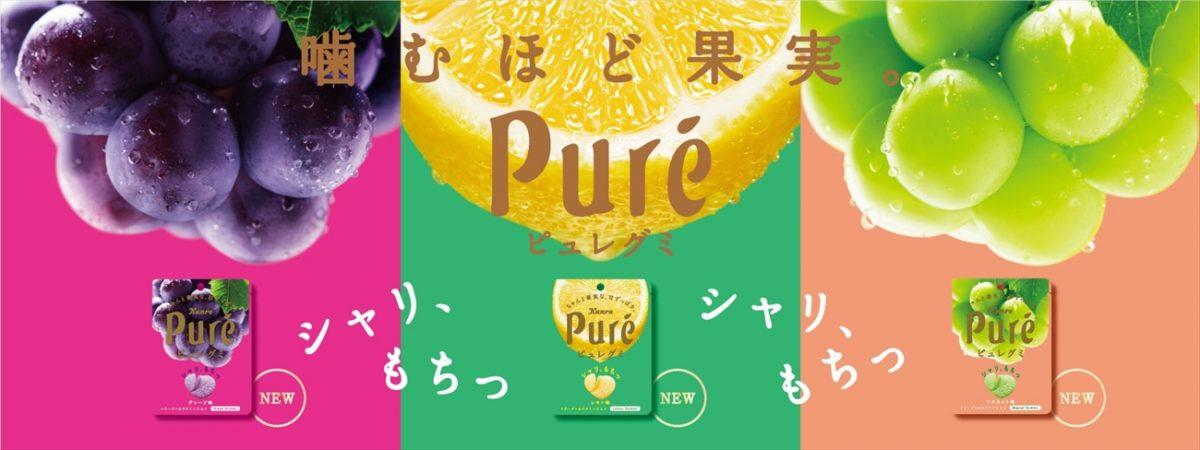 【ピュレグミ】「ピュレグミとおうちでピカーキャンペーン」開催!