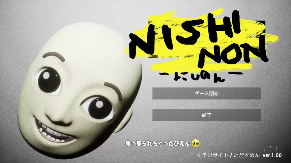 「西野ン」が帰ってきた!西野ン×ぴえんの奇妙なコラボゲーム『NISHINON ~にしのん~』