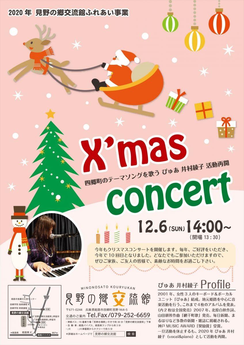 ぴゅあ 井村綾子「クリスマスコンサート」見野の郷交流館