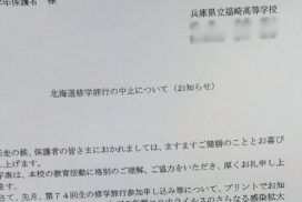 【福崎高校】北海道への修学旅行、中止決定