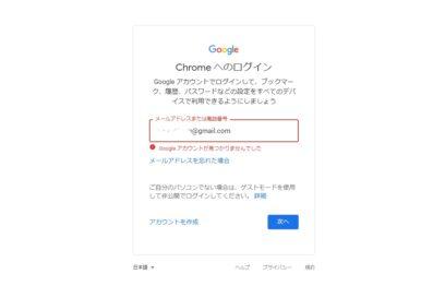 【今日イチあせったこと】Google アカウントが見つかりませんでした