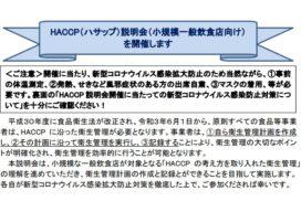 【神崎郡】HACCP(ハサップ)説明会(小規模一般飲食店向け)開催