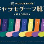 【ホロスターズ】クリスマス記念 VTuber「キャラモチーフ靴下」発売