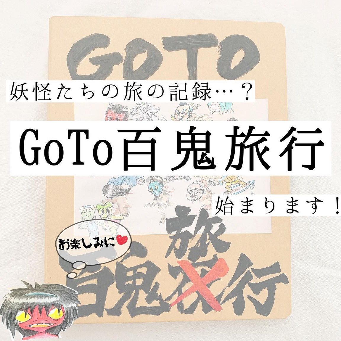 Go To 百鬼旅行|福崎町の妖怪たちが兵庫県内に行った記録を近日公開