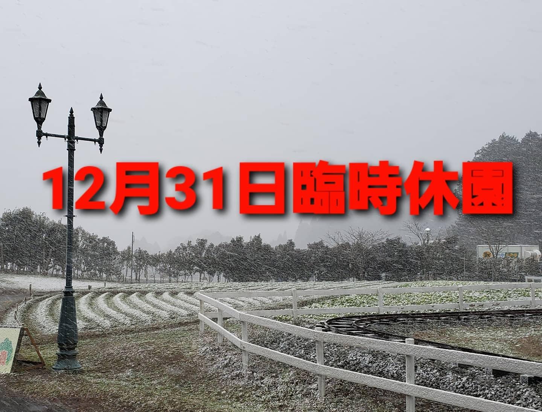 大雪、凍結の恐れ。12月31日は臨時休園|ヨーデルの森