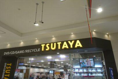 【ツタヤ】イオンモ-ル加西北条の「TSUTAYA」が閉店