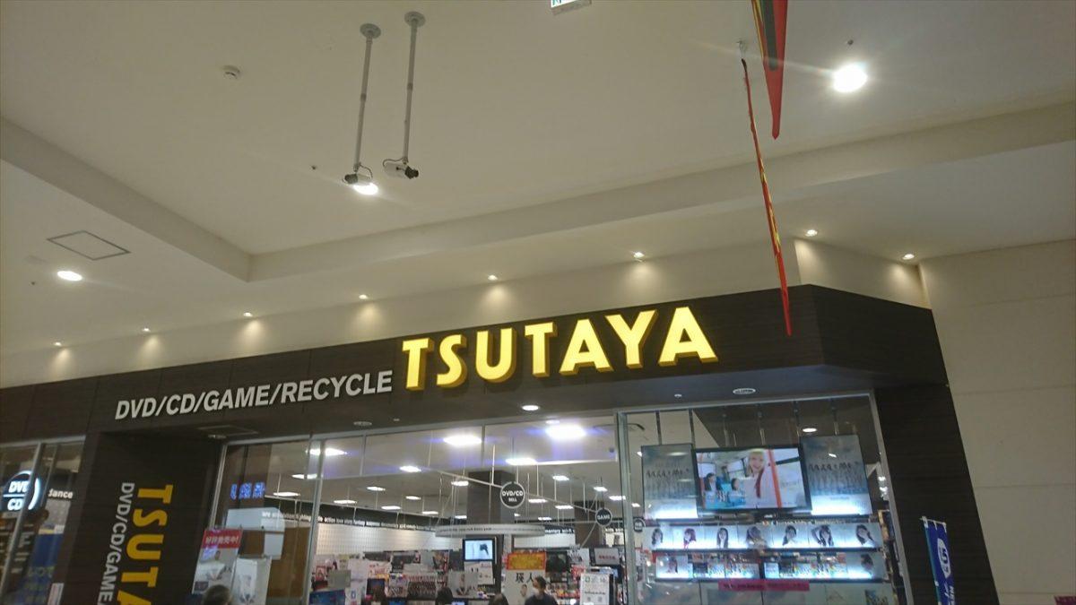 TSUTAYA加西