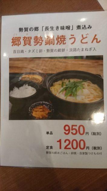 郷賀勢(ごうかい)鍋焼きうどん