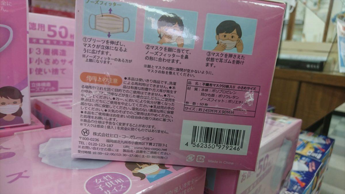 一つ目小僧もクリスマス仕様!マスク50枚で税込み500円で販売していた 福崎町