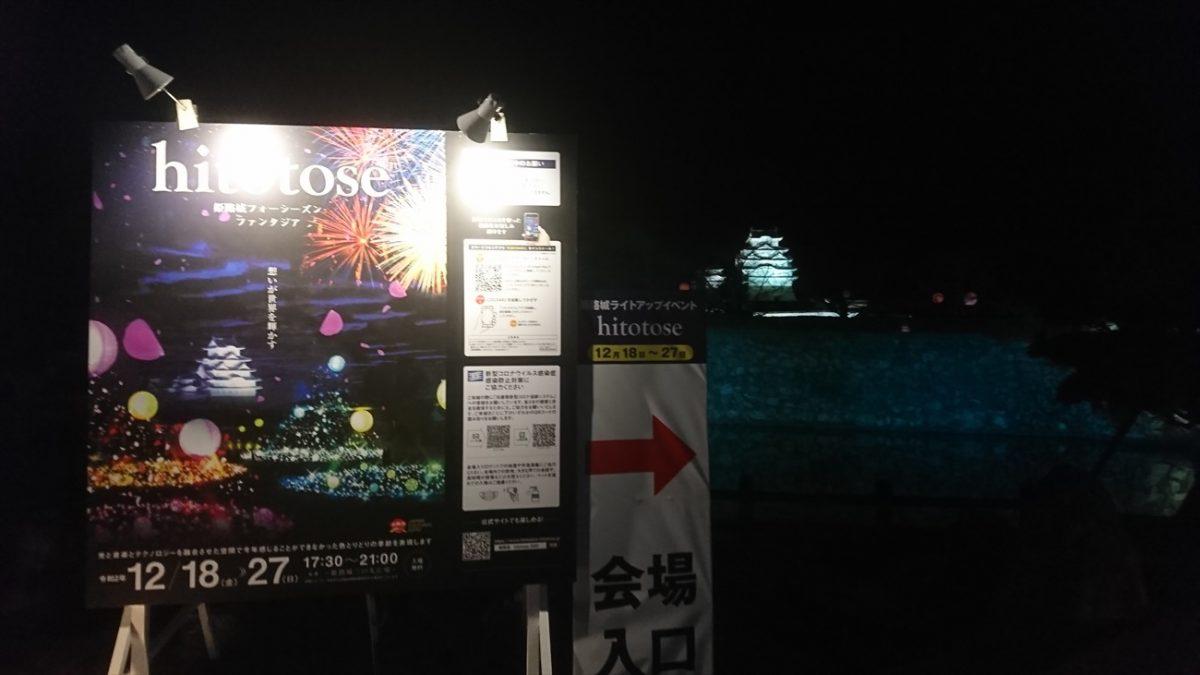 姫路城フォーシーズンファンタジア hitotose