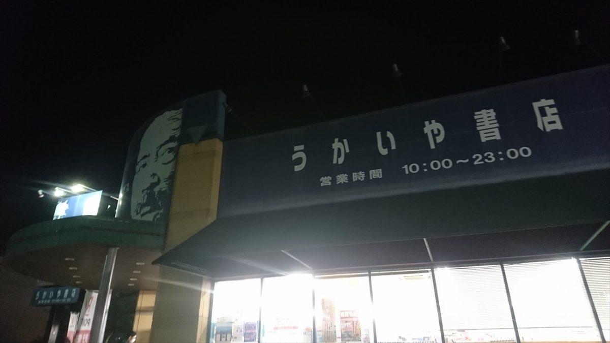 うかいや書店福崎店