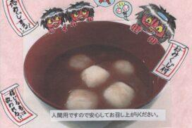 【福崎町】お汁粉ならぬ「おしりこ」|尻子玉に見立てた白玉入り