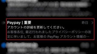 【注意】PayPay(ペイペイ)を騙るメールは定番のフィッシング詐欺だった