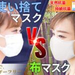気になるみんなのマスク事情!使い捨てマスクと布マスクどちらを使用していますか?