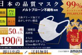 【マスク】リニューアルした国際基準の高品質不織布マスク|amazonだけの限定販売