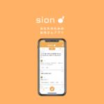 【アプリ】108文字で日頃の悩みやもやもやを投稿。「Sion(しおん)」が正式リリース