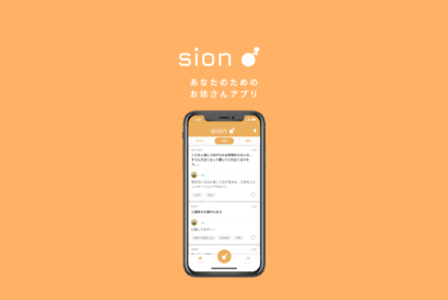 【アプリ】「Sion(しおん)」正式リリース。108文字で日頃の悩みやもやもやを投稿