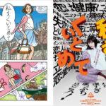 【のん出演】映画『私をくいとめて』公開記念!原作小説を無料で公開