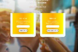 オンライン飲み会専用サイト『おんのみ』を使って楽しもう!