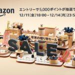 【Amazon】クリスマスや年末年始に向け「年末の贈り物セール」を開催