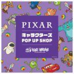【ピクサー】『PIXAR キャラクターズ POP UP SHOP』を12月11日より開催|ヴィレヴァン