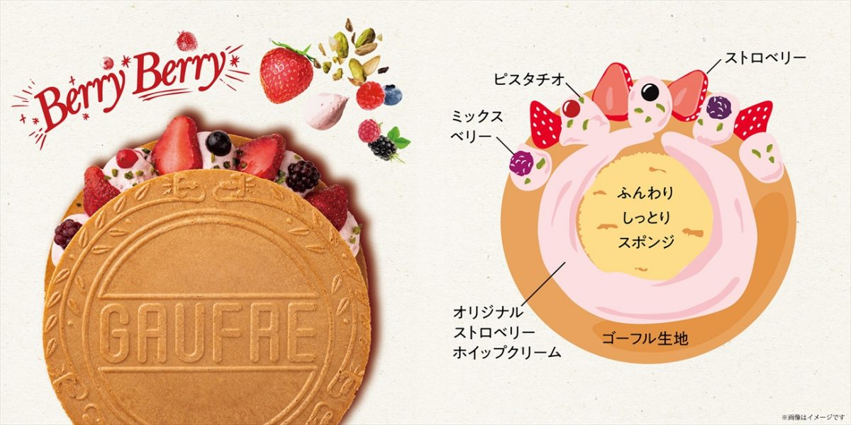 【神戸風月堂】ライブ感たっぷりの『マイゴーフル』を元町本店限定で新発売