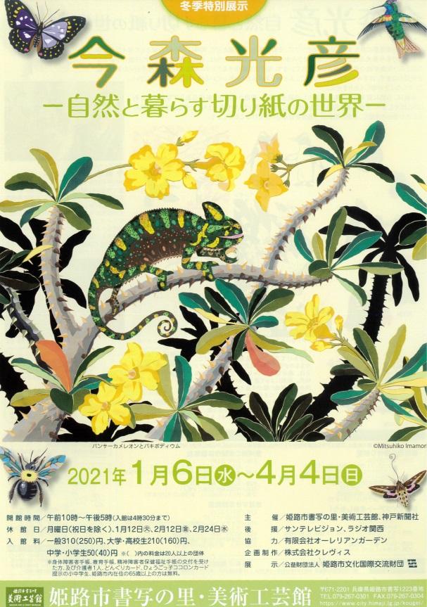 今森光彦|自然と暮らす切り紙の世界