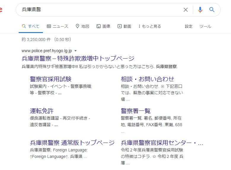 びっくりした!兵庫県警のHPが特殊詐欺の特集ページになっていた