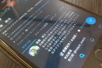 市川町に500万円、お金配りおじさん「前澤友作」氏 ふるさと納税8億円寄付企画