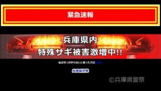 【特殊詐欺に注意】兵庫県警のHPが緊急事態になっていた