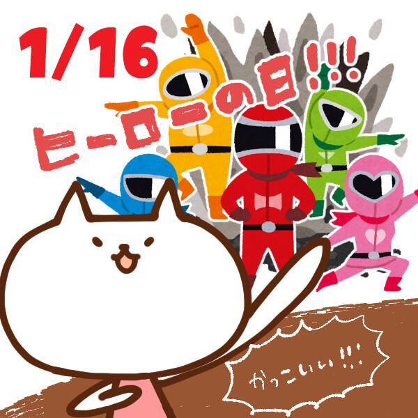 【今日はなんの日】1月15日|ヒーローの日