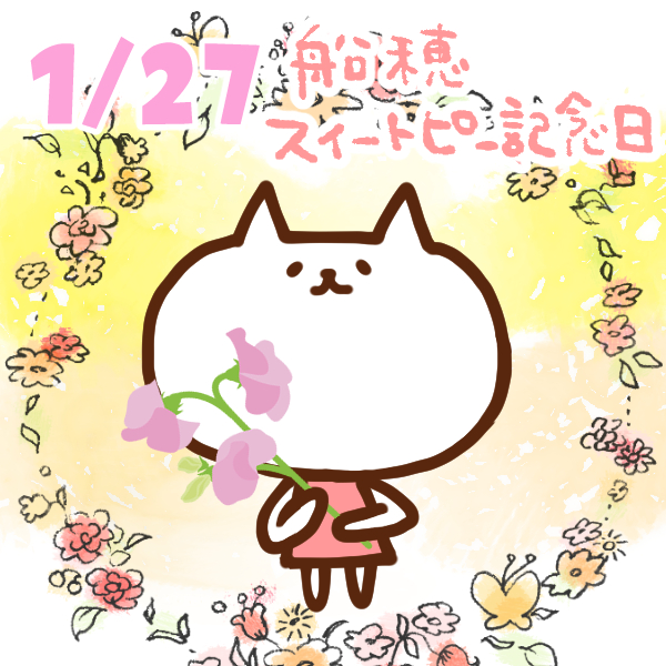 【今日はなんの日】1月27日|船穂スイートピー記念日