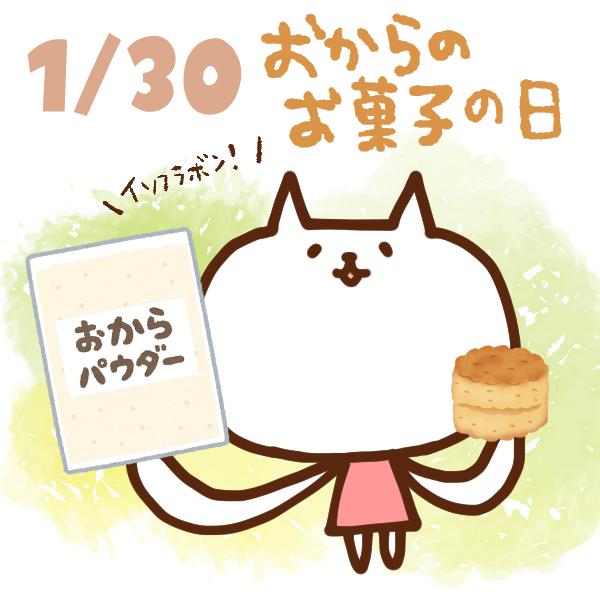 【今日はなんの日】1月30日|おからのお菓子の日
