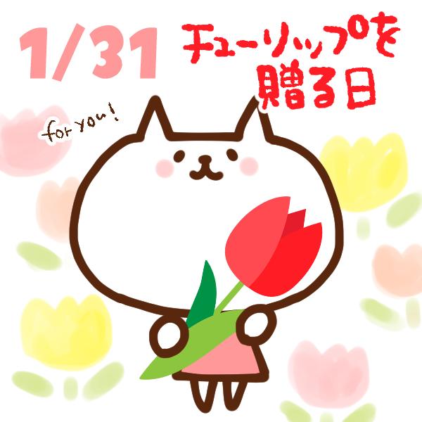 【今日はなんの日】1月31日|チューリップを贈る日