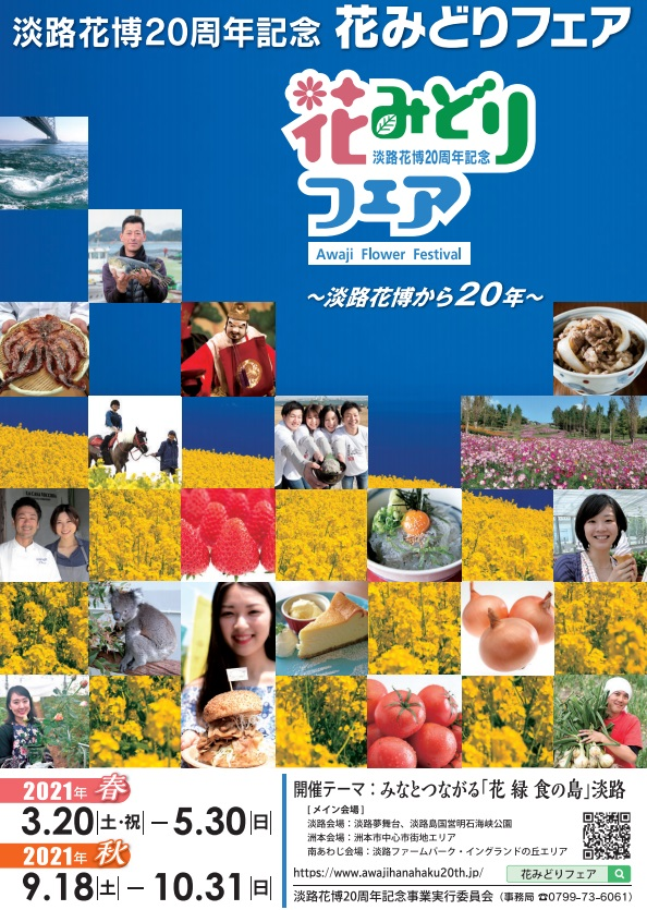 【淡路花博20周年記念】花みどりフェア|春秋開催。食と花緑とライトアップ