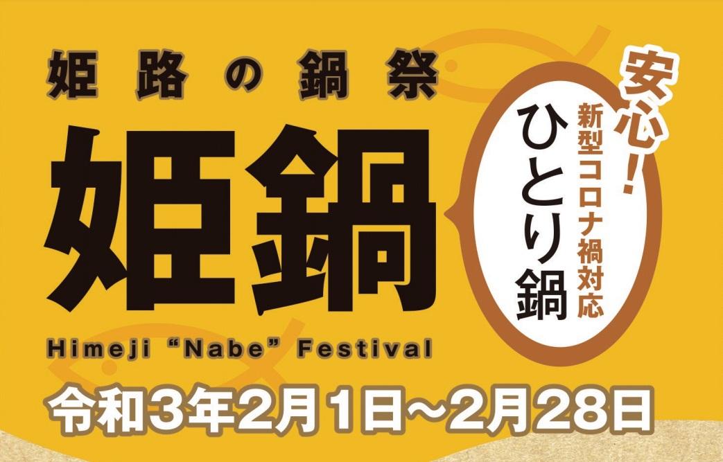 姫路鍋フェスティバル「姫鍋」
