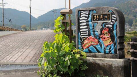 【多可町】伝統芸能と行事がデザインされた橋|安楽田橋